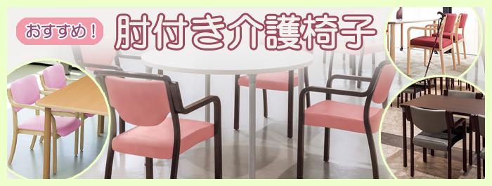おすすめ肘付介護椅子