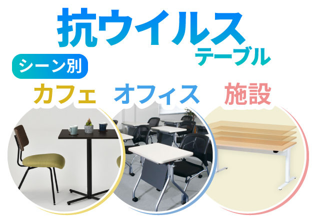 シーン別抗ウイルステーブル カフェ、オフィス、施設