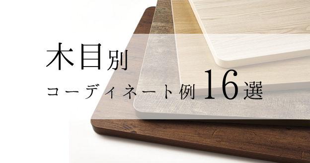 木目別コーディネート例16選